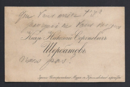 Imperial Russian Prince Nikolai Sergeevich Shcherbatov Antique Annotated Card
